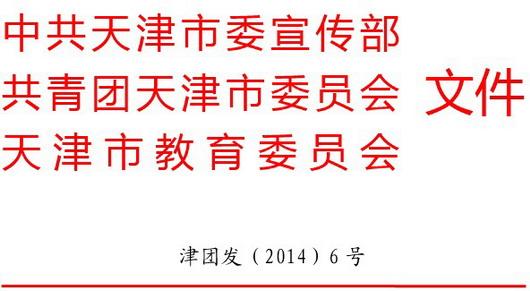 """微生活共筑美丽中国梦""""天津市青年新媒体创意创业"""