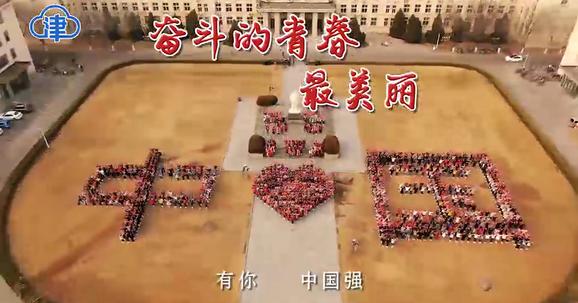 津云微视频——奋斗的青春最美丽