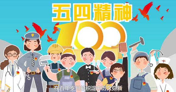 五四MG:光荣啊,中国共青团