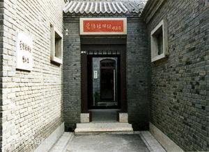 """""""觉悟社""""的成立与斗争的深入发展"""