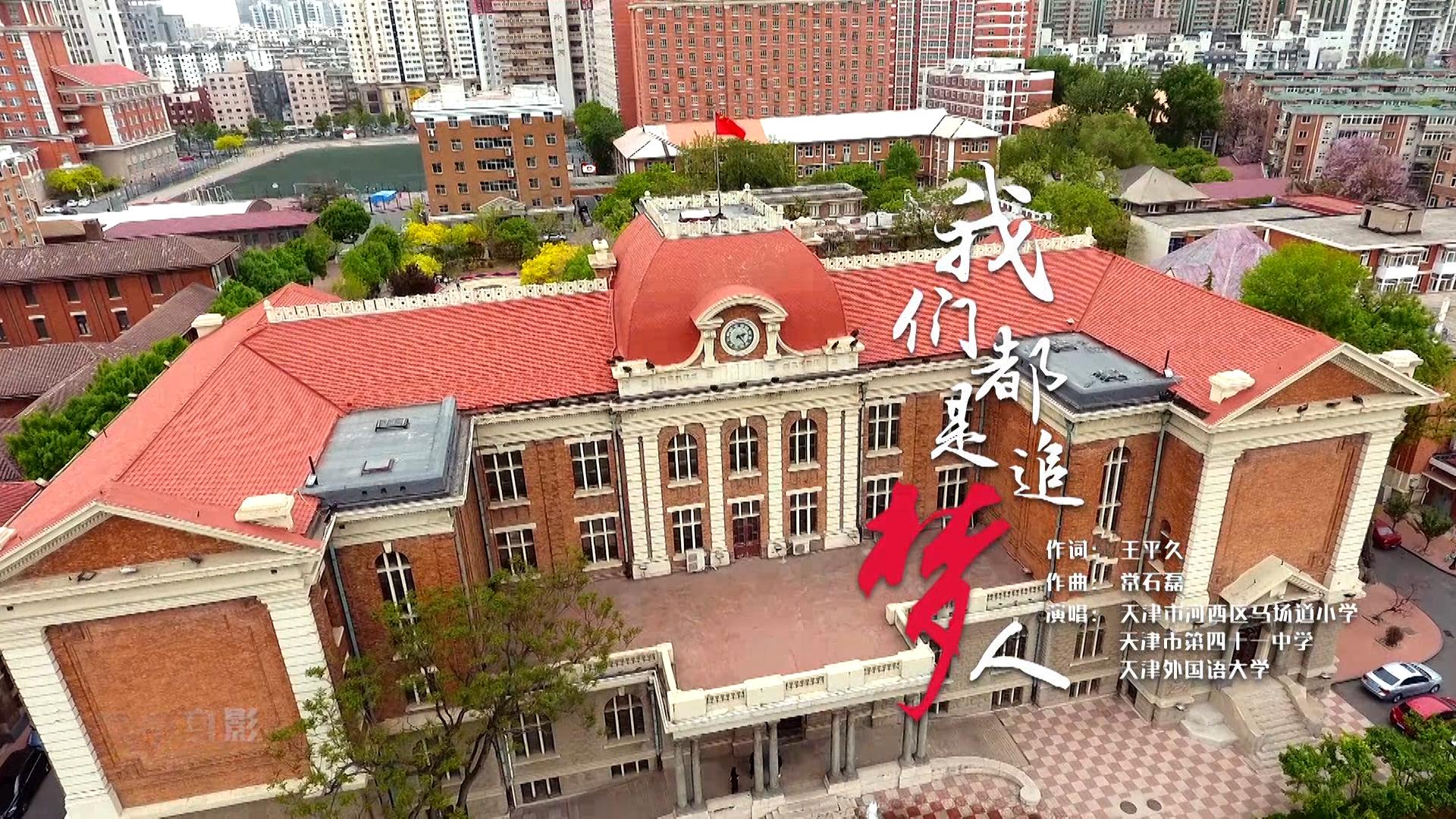 《我们都是追梦人》第三集——天津外国语大学快闪